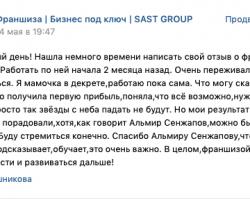 Отзыв о франшизе SAST GROUP