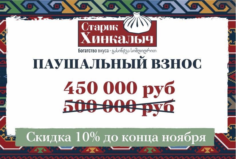 Акция на франшизу Старик Хинкалыч