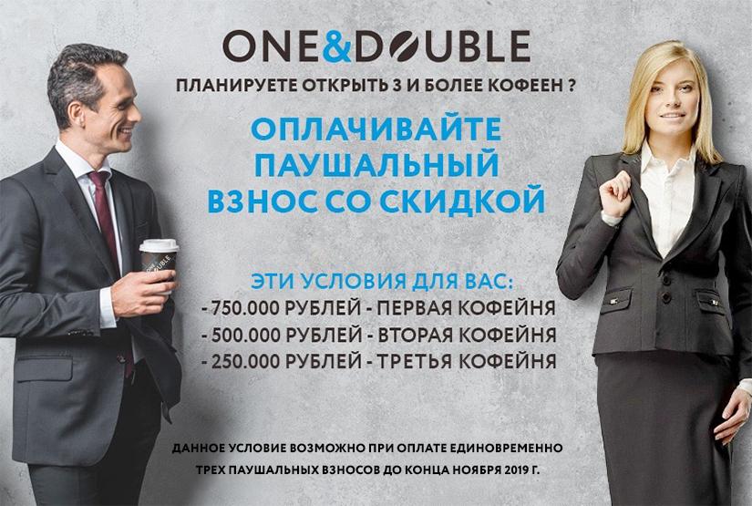 Акция на франшизу One&Double