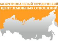 Межрегиональный юридический центр земельных отношений