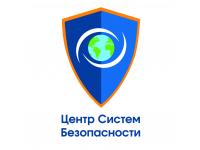 Центр Систем Безопасности
