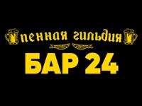 Пенная Гильдия БАР 24