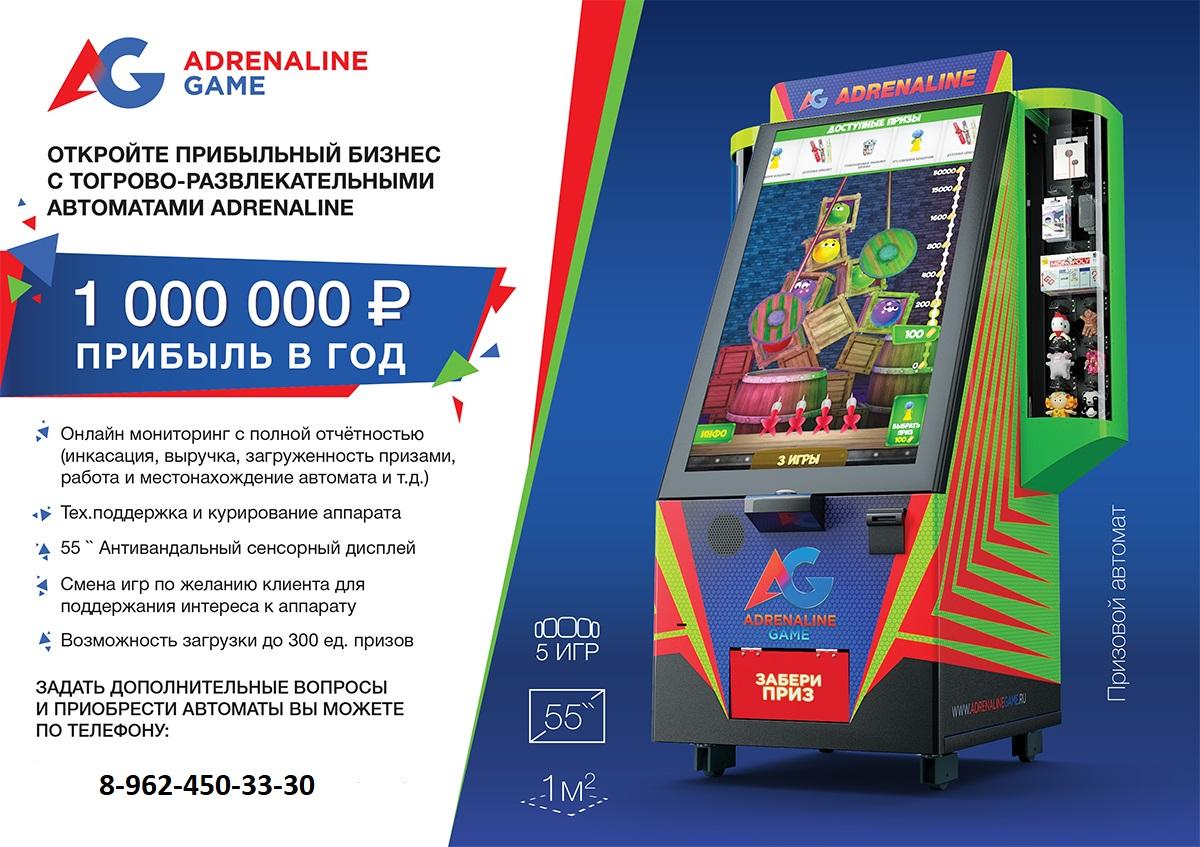 Игровые призовые автоматы