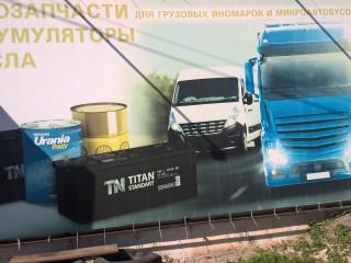 Действующий магазин запчастей для грузовых и легковых иномарок, микроавтобусов,прицепов