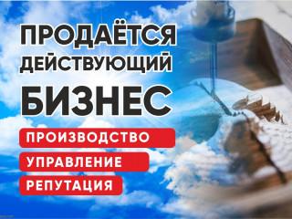 Продается производственная компания во Владивостоке