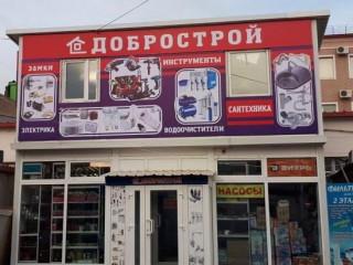 Продам строительно-хозяйственный магазин