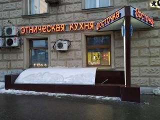 Продам кафе этнической кухни в Москве (м.Парк культуры)