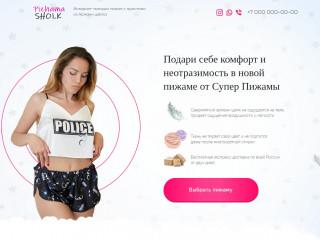 Готовый интернет магазин пижамы с принтами