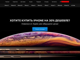 Бизнес на iPhone. Дропшиппинг +реклама+обучение