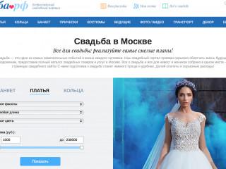 Интернет-портал Свадьба.РФ