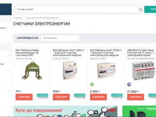 Продажа Электрооборудования. Прибыль 474 000 руб./мес.