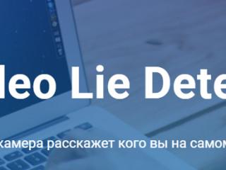 Беспроводной детектор лжи