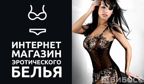 internet-magazin-zhenskogo-erotichnogo-belya