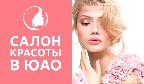 Оквэд продажа косметики в салоне красоты