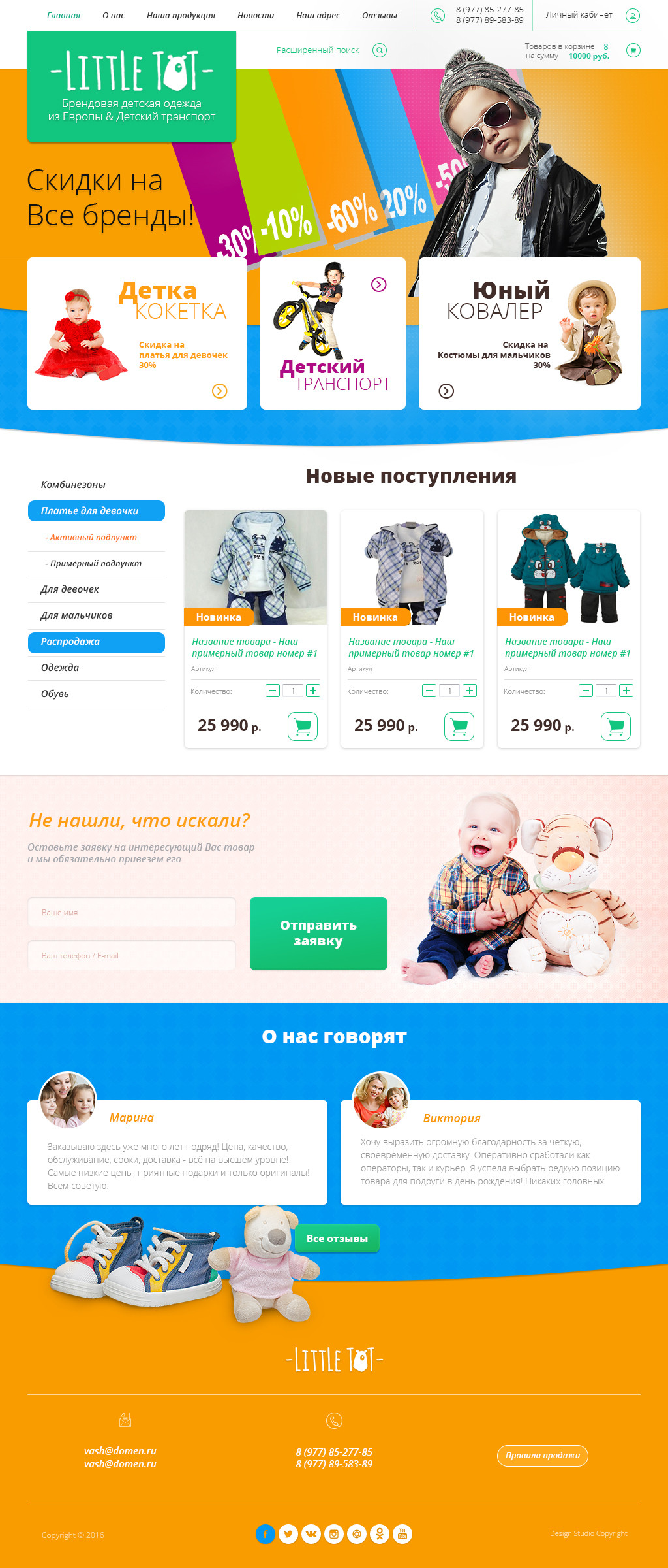 Детский интернет магазин брендовой одежды