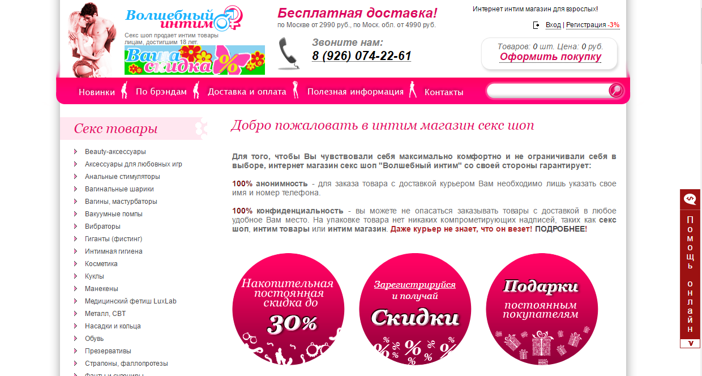 internet-magazin-intim-tovarov-aksessuari