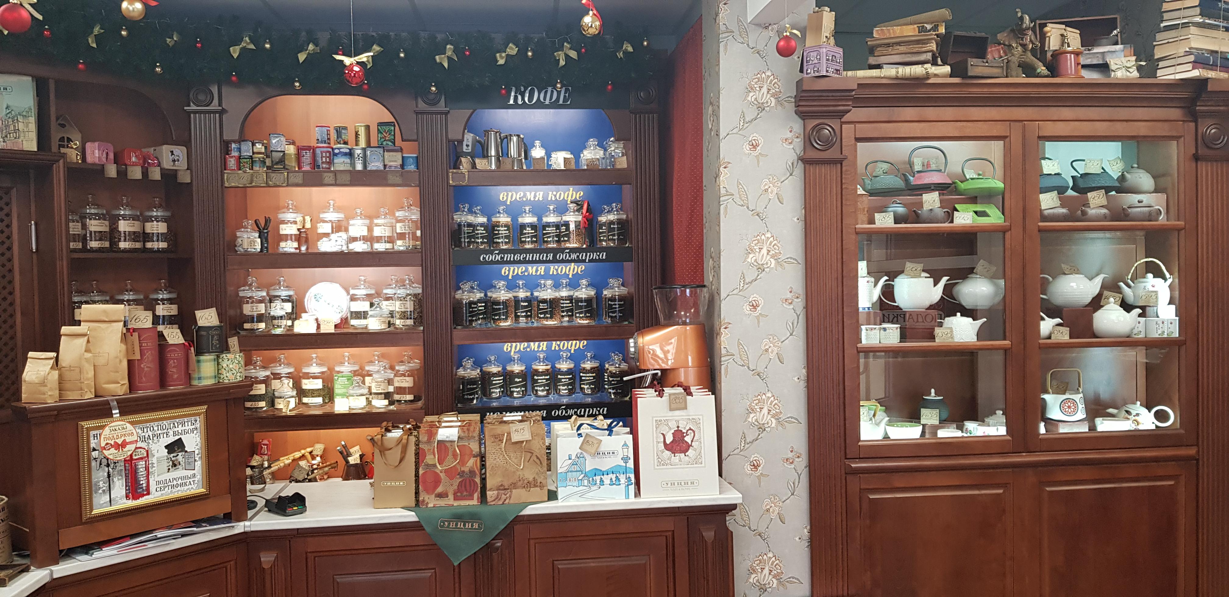 магазин чая и кофе смоленск