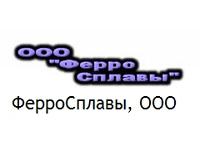 """""""ФерроСплавы"""" г.Нижний Новгород"""