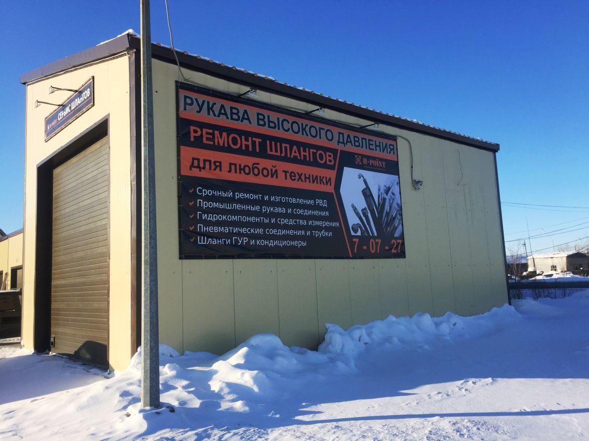 Новая мастерская РВД H-Point в городе Салехард