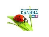 Рекламное агентство «КАЛИНА-stend»