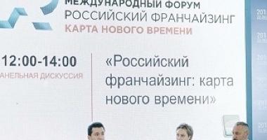 Выставка франшиз 2015 Москва
