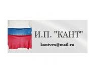 И.П. КАНТ