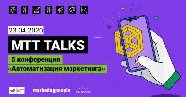 МТТ Talks: лучшие кейсы автоматизации маркетинга