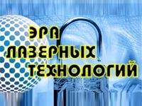ООО «Эра Лазерных Технологий»