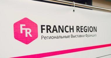 Выставка франшиз в Воронеже