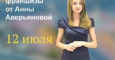 Новые франшизы от Анны Аверьяновой. 12.07.2016