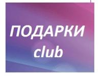 "Интернет-магазин ""Подарки Club"""