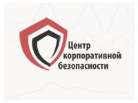 Центр Корпоративной Безопасности