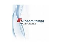 1ая Логотипная компания