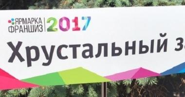 В Брянске состоялась Ярмарка франшиз 2017