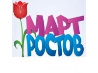 Март Ростов