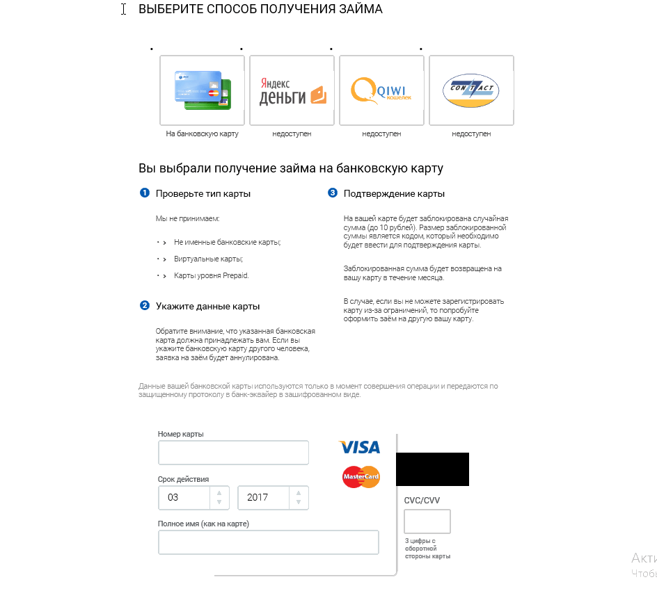 Срочно взять деньги в долг на карту онлайн – Moneyveo