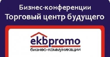В Тюменской области впервые пройдет конференция с участие...