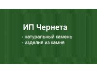 ИП Чернета
