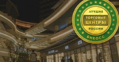 Рейтинг проверенных торговых центров