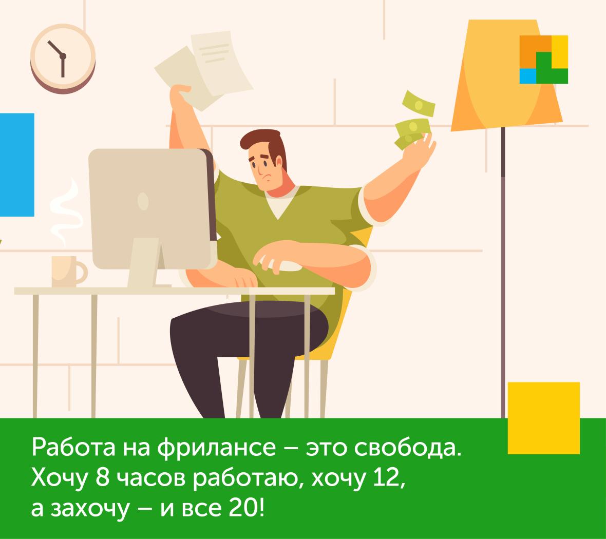 Заработать на фриланс работа удаленно бухгалтером в москве вакансии от прямых работодателей