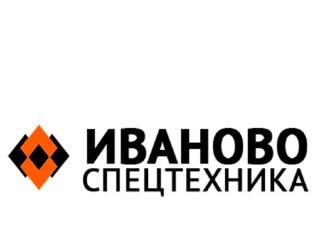 Иваново Спецтехника