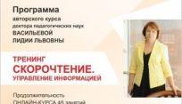 Скорочтение от ГУРУ Васильевой Лидии Львовны!