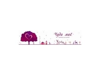 """ООО """"Чудо мое!"""