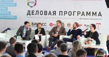 В Москве завершилась самая крупная бизнес-выставка весны ...