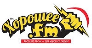 Франшиза Радио Хорошее FM - интересный и понятный бизнес ...