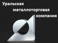 ООО «Уральская Металло-Торговая Компания» (УМТК)