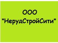 ООО НерудСтройСити