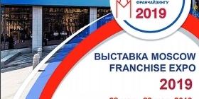 В Москве пройдет Международный Форум и Выставка по франча...