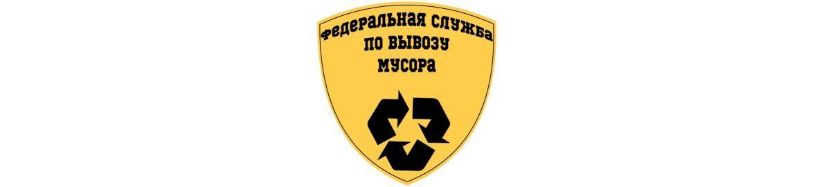 Федеральная служба по вывозу мусора