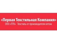 ООО «Первая Текстильная Компания»